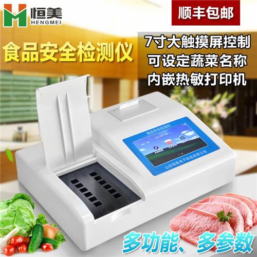 食品安全快速檢測儀 hm-sp05廠家