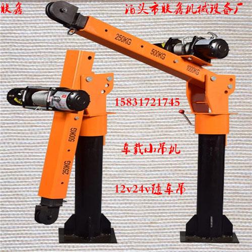 装卸汽车货物小型吊机12v24 电动吊机车载吊装机小吊机