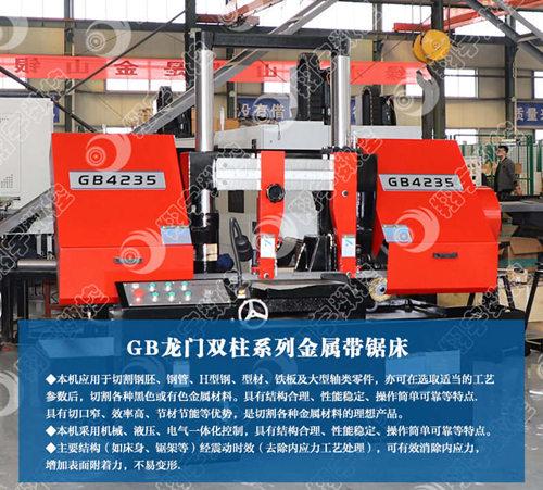 gb4235管材切割带锯床 结构简单、操作方便、省时省力