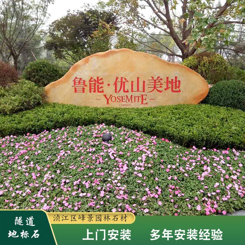 峰景園林村名風景自然石公司門口刻字石均有現貨