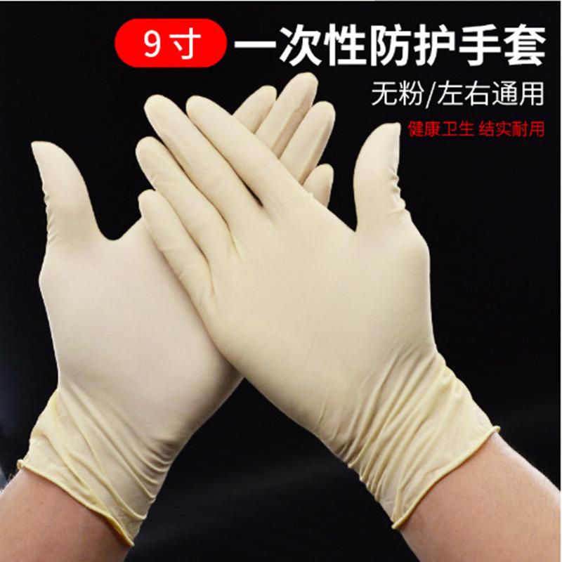 深圳市凈都科技一次性無粉乳膠手套9寸光多用途防護手套直銷