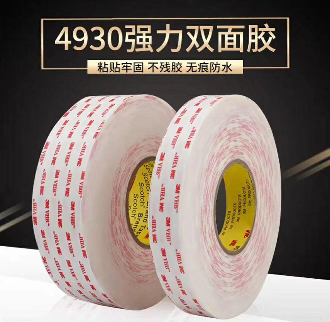 3m4725-015.3m5360t双面胶带现货厂家-原装进口