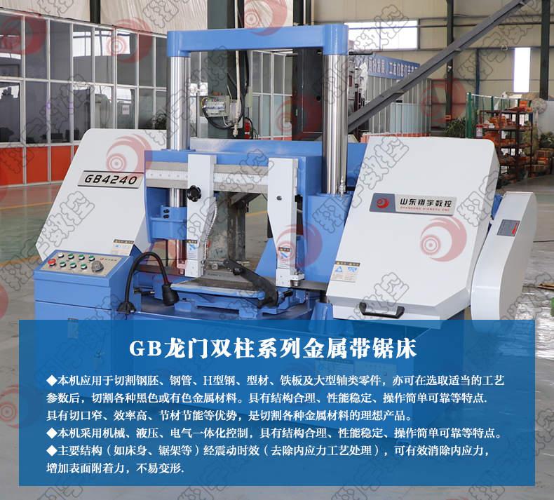 翔宇gb4240龙门双柱金属带锯床30年的生产经验