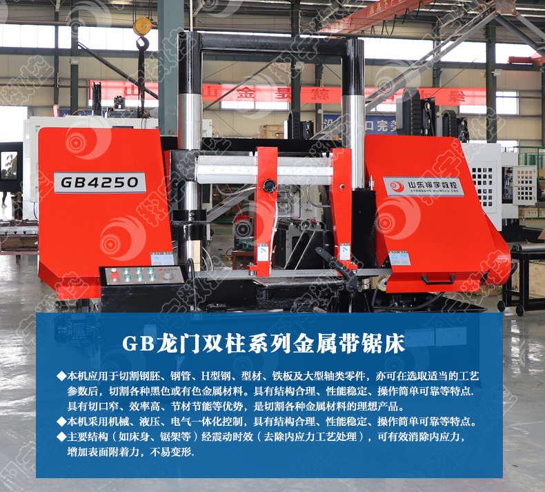 gb4250龙门双柱金属带锯床 运转平稳可靠