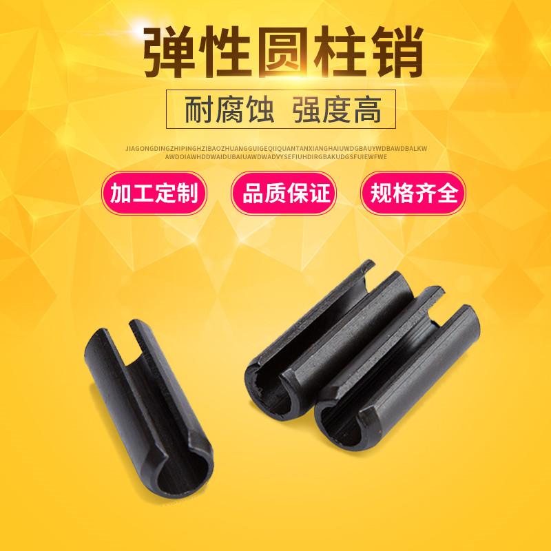 弹性销开口销 m6不锈钢弹簧销 gb119圆柱销厂家