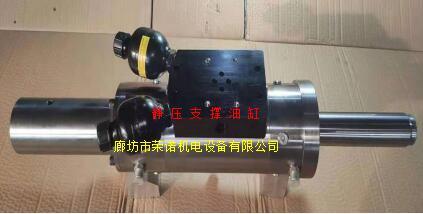 專業生產制造靜壓支撐作動器