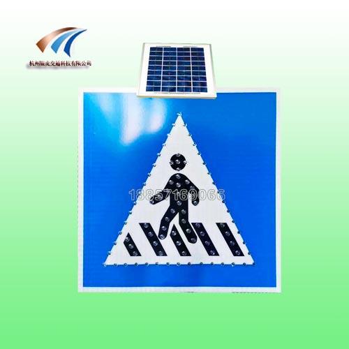 人行橫道標志牌led發光標志牌太陽能供電