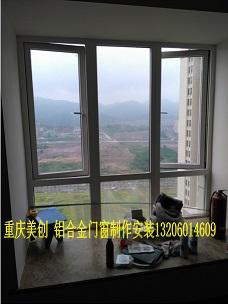 九龍坡鋁合金門窗防蚊紗窗設計安裝