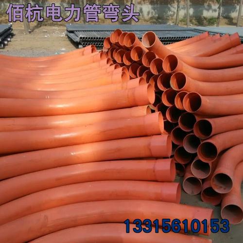 河北佰杭pvc电力管弯头 50pvc-c电力弯管