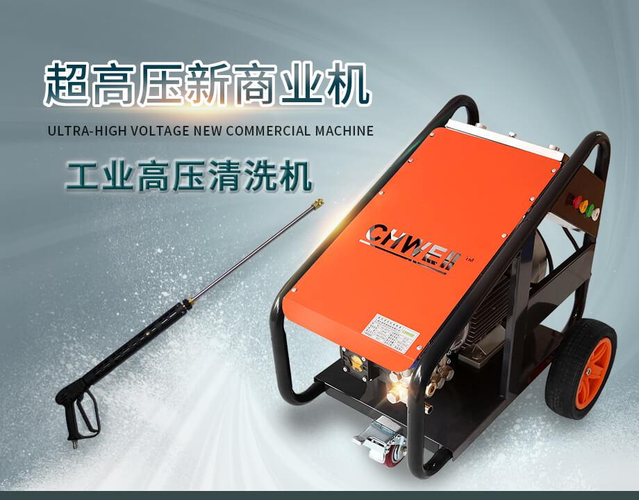 380v大壓力清洗機 250公斤清洗機 去垢去銹