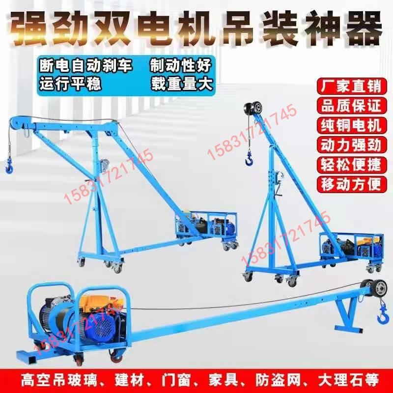 2021年新款快速小吊机高层楼房吊运机吊窗机
