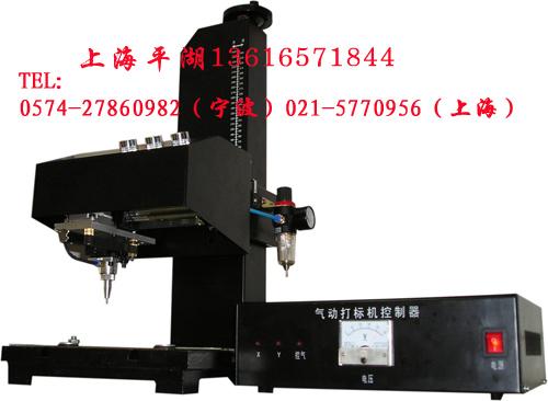 供應上海平湖工業打標機 寧波打標機 奉化打標機