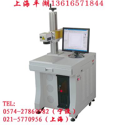 供應上海平湖光纖激光打標機 寧波光纖激光打標機 刻字機