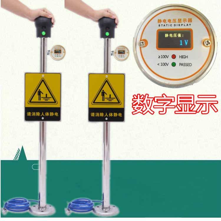 防爆人体静电释放仪 本安型静电释放球亚导体带电压显示报警