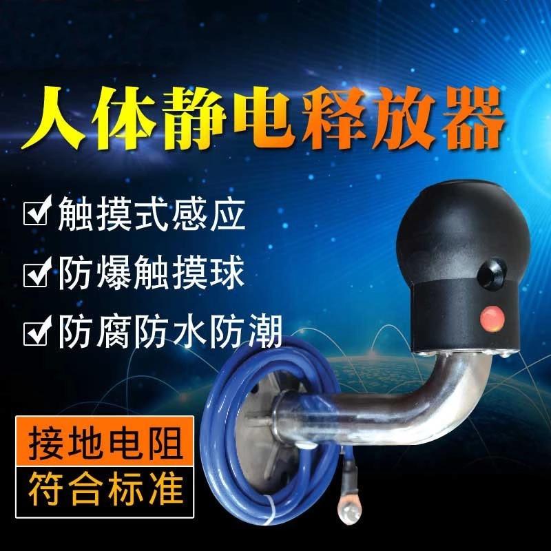 本安型人体静电释放柱 生产厂家批发工业本安型静电释放球包邮