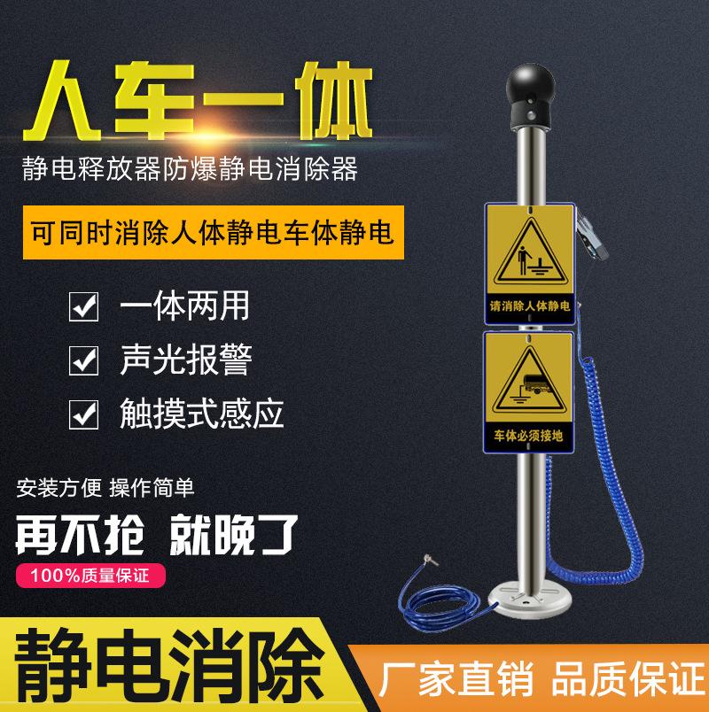 本安型 防爆人体静电释放仪cm-psa 人体静电释放器