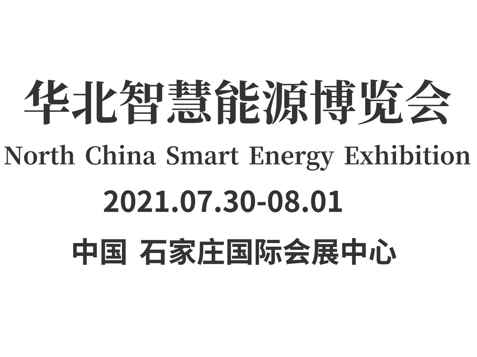2021年智慧能源暨光伏風能儲能展覽會博覽會