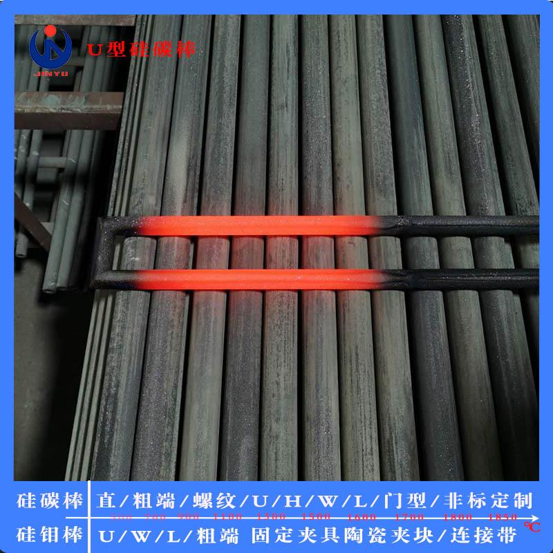 u型硅碳棒14碳化硅管20电炉加热棒sic直型硅碳棒
