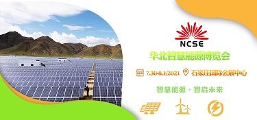中國太陽能光伏產業展覽會2021年7月河北石家莊國際會展中心