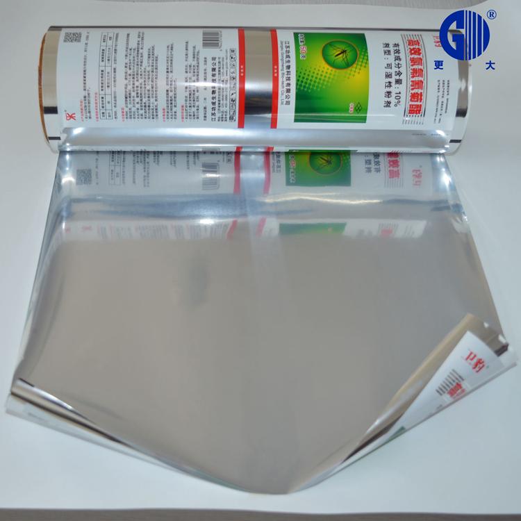定制藥包材鋁塑復合膜鋁箔包裝膜