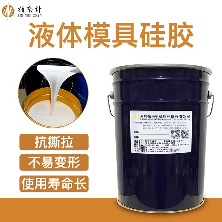 風電葉片耐高溫硅膠 環氧樹脂模具硅膠翻模風葉