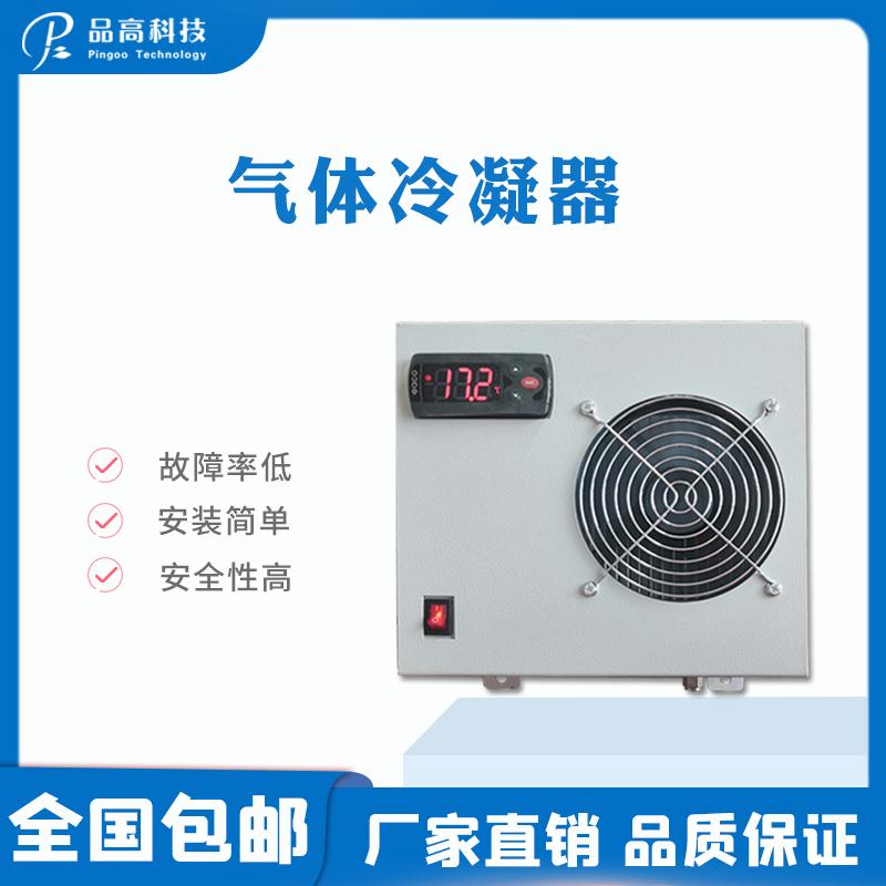 氣體冷凝器 電子氣體冷凝傳感器 氣體分析冷卻器