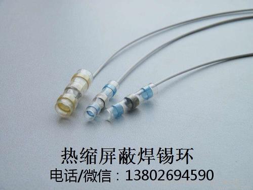 屏蔽焊锡环热缩管