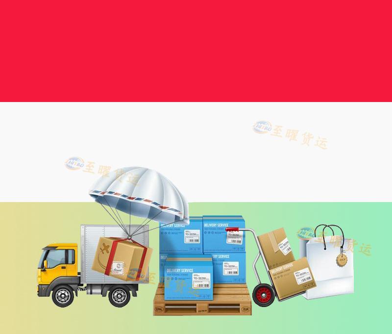 印尼出口货运走海运方式双清关以及派送到门