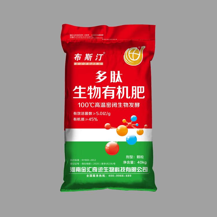 伊川县批发编织袋的厂家化肥袋子支持定制