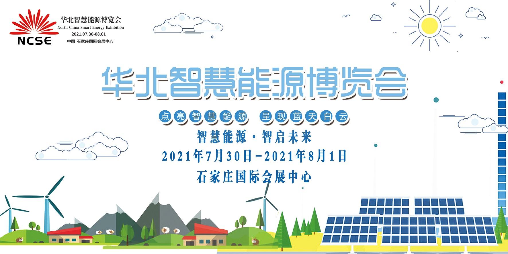 報名通道已經開啟-2021年華北智慧能源博覽會