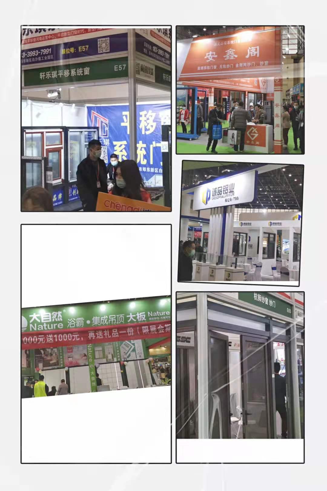 2021中國2021鄭州防火門窗展(河南門業展)