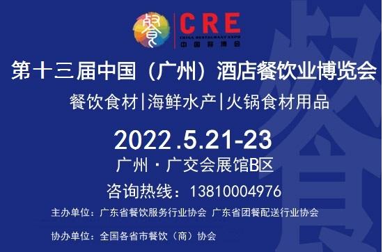 2022年第十三屆廣州餐飲食材展會