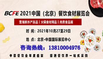 關于2021年北京餐飲食材展覽會通知
