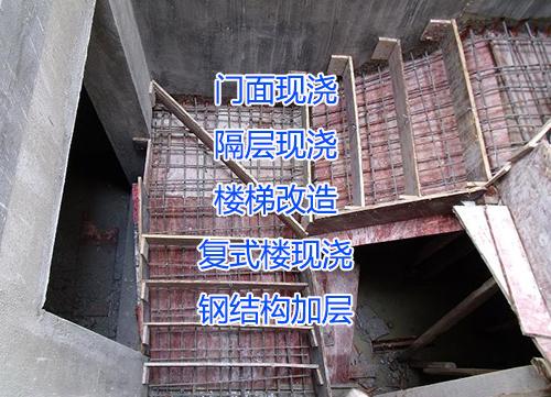 武漢復式樓倒水泥現澆板施工、永固武漢三鎮上門量房報價省心省錢
