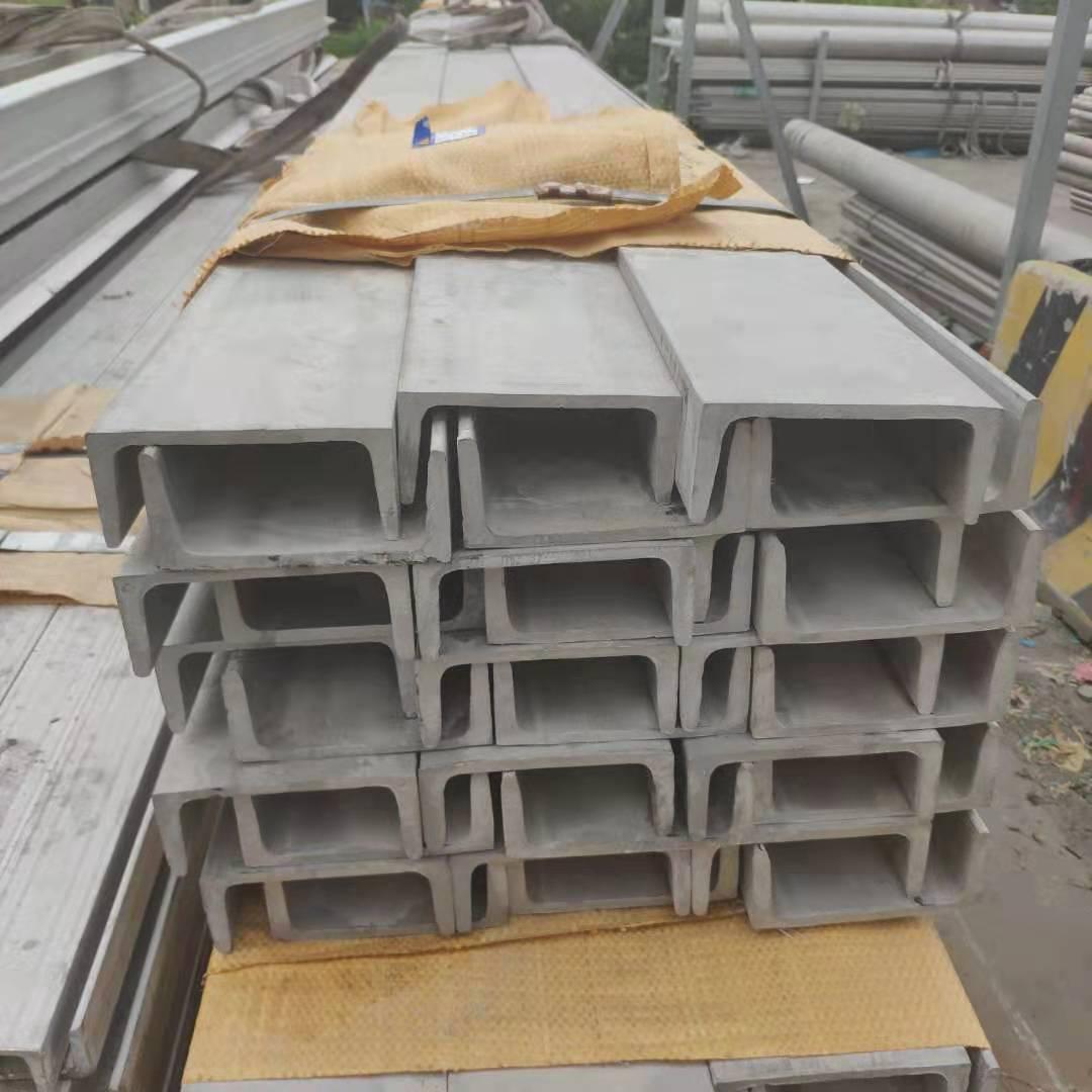 陜西304槽鋼批發零售價格合理