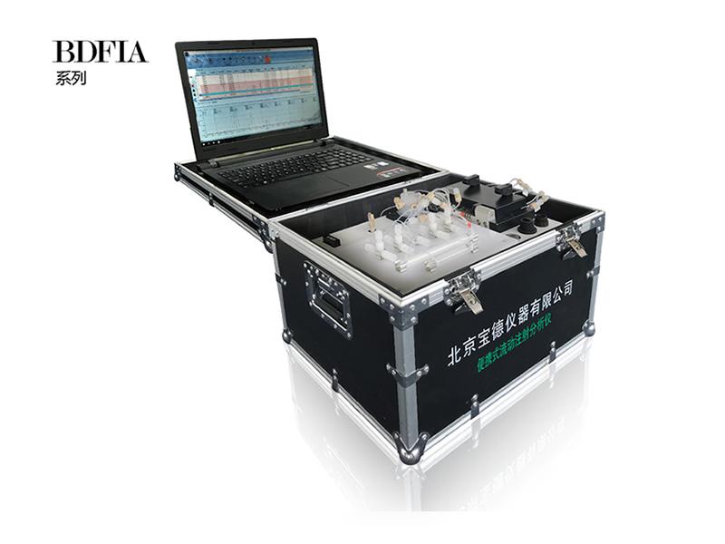 bdfia-200便攜/車載式流動注射分析儀