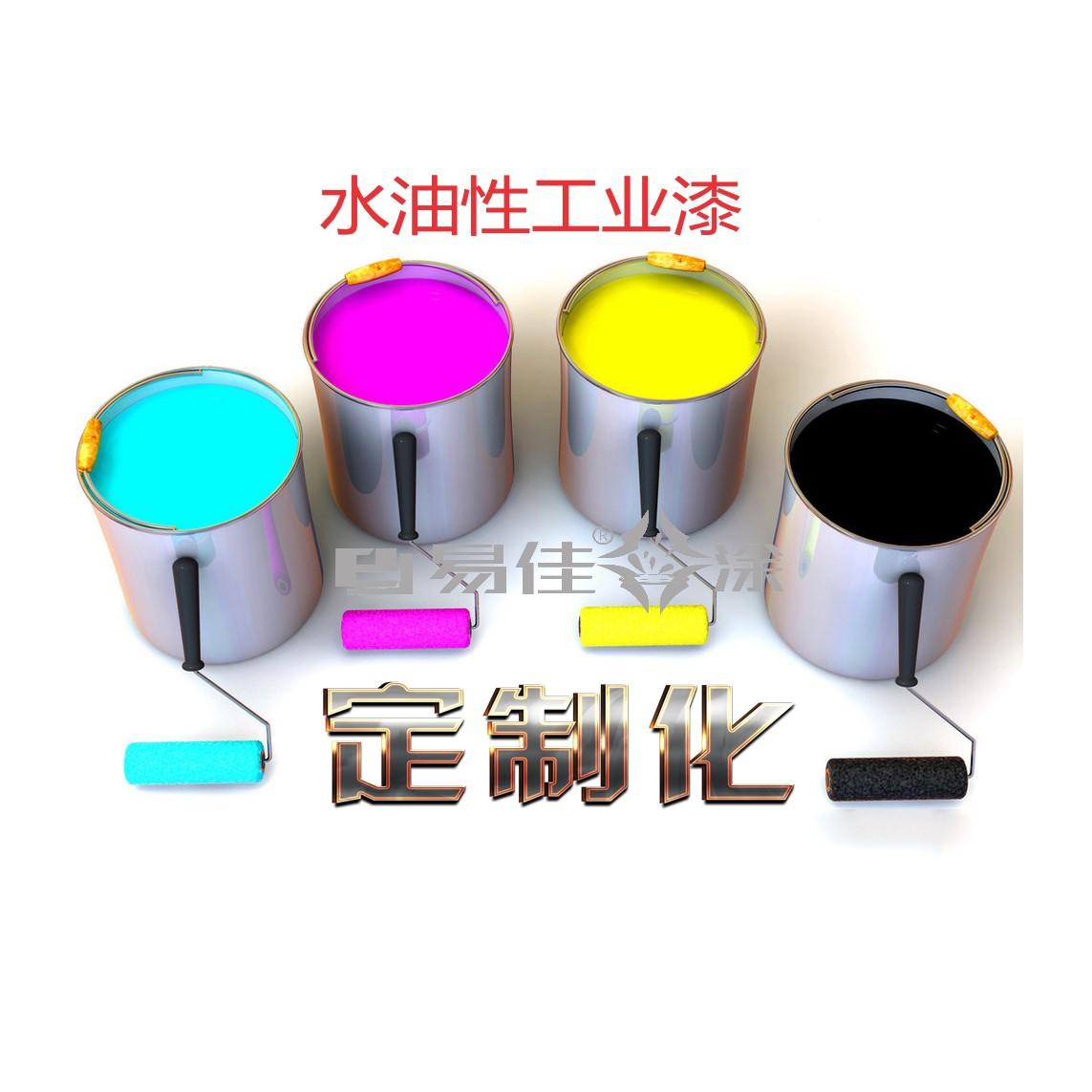 易佳涂各種工業漆鋼結構工業漆機械設備工業漆易佳涂