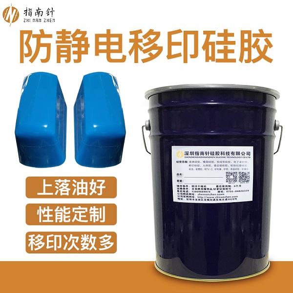 防靜電移印硅膠漿 防靜電膠頭材料 抗靜電移印硅膠廠家
