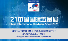 2021科隆五金展-上海五金工具展-鎖具展-安防產品及配件展