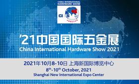 2021上海五金展-五金制品展-管道鏈接件展-手動工具展-科隆五金博覽會