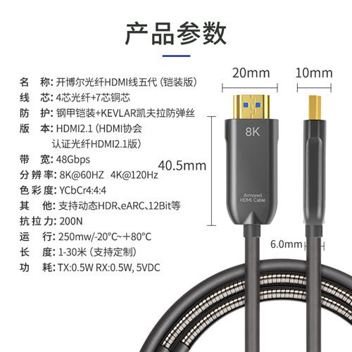 开博尔8k光纤hdmi协会2.1五代hdmi铠装高清线单价