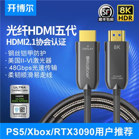 开博尔五代8k光纤hdmi2.1 4k/120hz高清传输线得多少钱