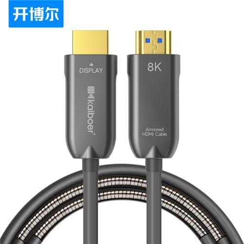开博尔2.1版hdmi光纤五代8k/4k120hz高清线的价格