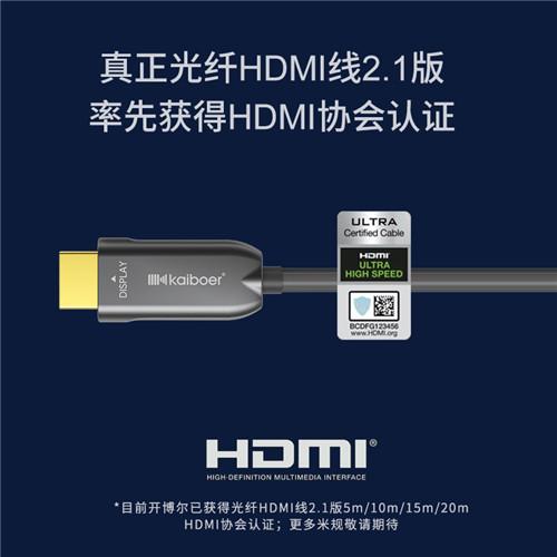 开博尔8k光纤hdmi2.1线五代4k120hz高清传输线的价位