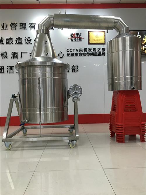 遼寧沈陽真全糧翻轉白酒設備烤酒設備