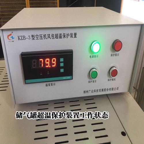廣眾安標定型產品kzb-3儲氣罐超溫保護裝置