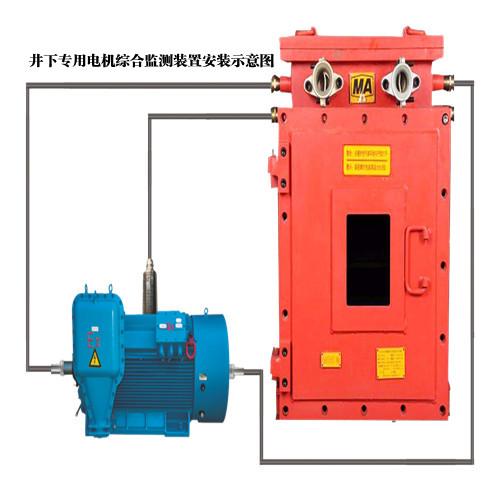 安標產品井下礦用本安型電機軸承溫度及振動監測裝置