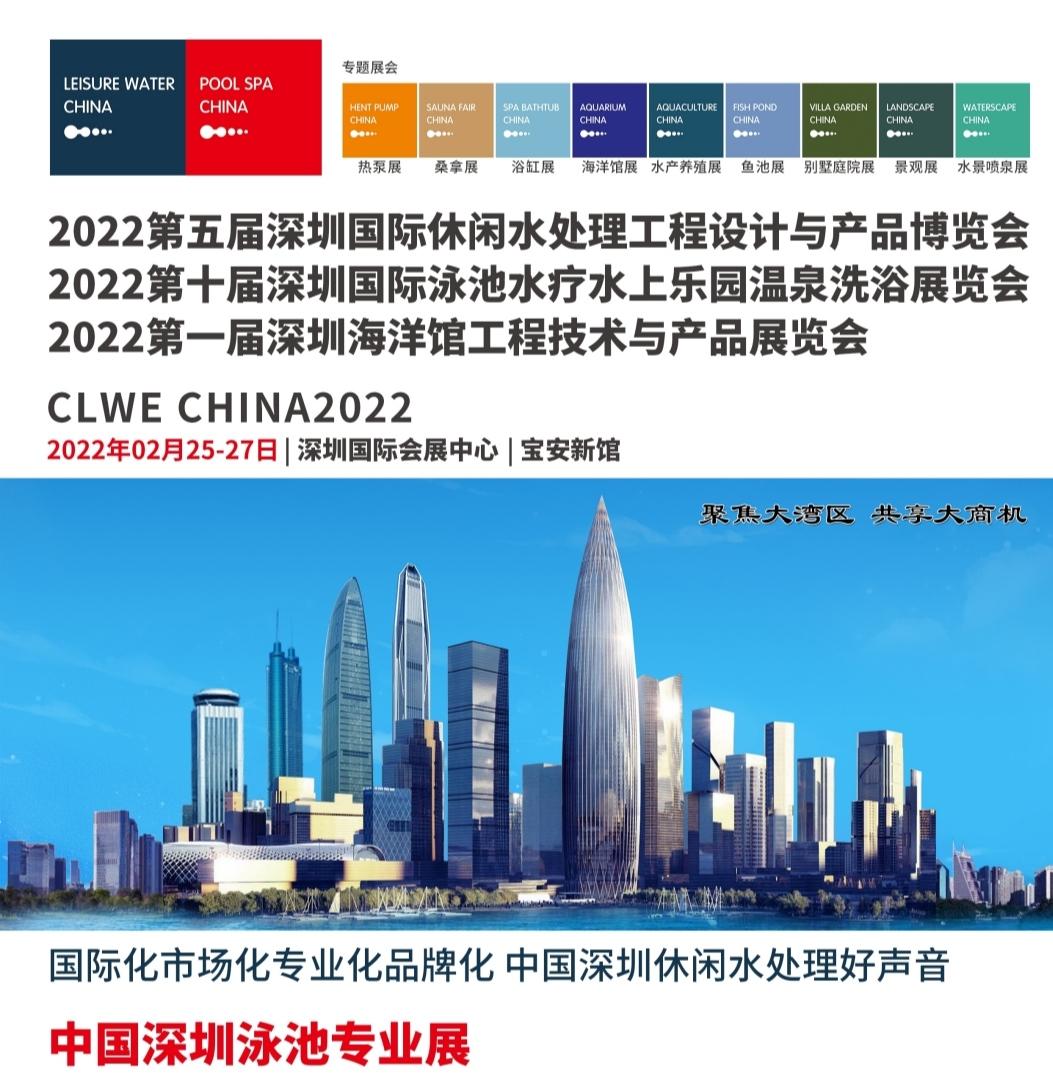clwe2022第五屆深圳國際休閑水處理工程設計與產品博覽會