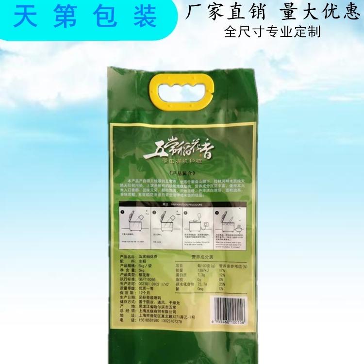 大米包裝袋 食品塑料復合自封包裝袋 手提真空包裝袋