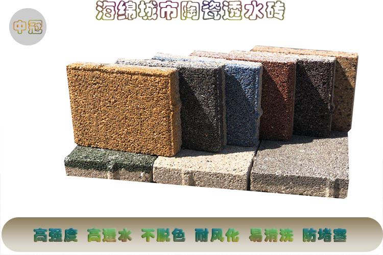 助力海綿城市-浙江生態陶瓷透水磚6